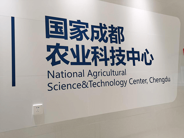 Chengdu National Agricultural Science And Technology Center image